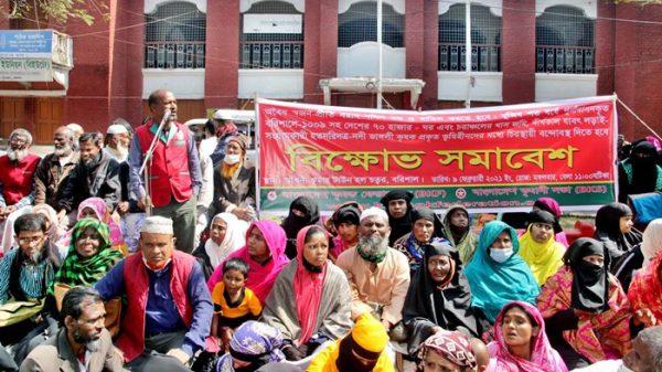 বরিশালে বিক্ষোভ সমাবেশ করেছে বাংলাদেশ কৃষক ফেডারেশন