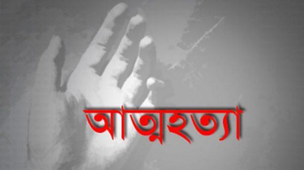 বরগুনায় বিয়ের প্রস্তাব ফিরিয়ে দিয়ে মারধর, অপমানে আত্মহত্যা