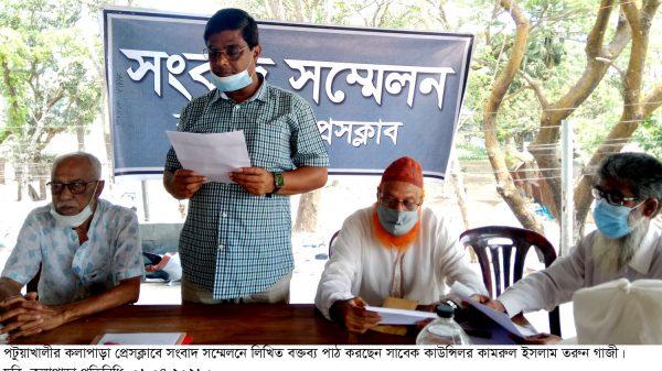 কলাপাড়ায় সাবেক পৌরকাউন্সিলরের সংবাদ সম্মেলন