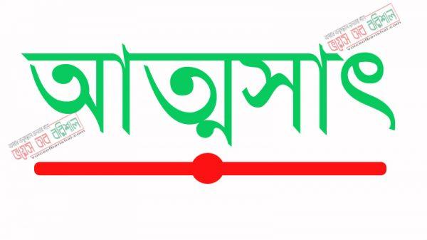 চাল আত্মসাতের দায়ে পিরোজপুরে ইউপি চেয়ারম্যান বরখাস্ত