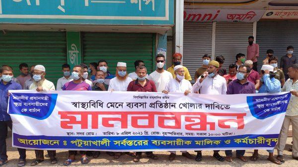 পটুয়াখালীতে স্বাস্থ্যবিধি মেনে ব্যবসা প্রতিষ্ঠান খোলা রাখার দাবিতে মানববন্ধন