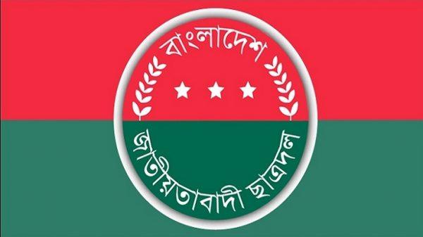 পূর্ণাঙ্গ কমিটি পেলো পিরোজপুর জেলা ছাত্রদল